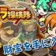 DigRoad、お手軽採掘ゲーム『進め!ユグドラ探検隊』のiOS版を配信開始 画面をタップして採掘し、お宝をGETしよう!