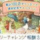 ポッピンゲームズ、『ピーターラビット -小さな村の探しもの-』で累計100万ダウンロードを記念したキャンペーンを実施