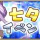 gumi、『クリスタル オブ リユニオン』で7月7日より七夕イベントを開催 7月7日限定のログインボーナスも実施!