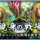 DeNA、『デュエル エクス マキナ』で7月10日よりイベントマッチ「鏡身(きょうしん)の戦場」を開催 特殊地形「源鏡泉」が登場