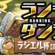 ガンホー、『パズドラ』でランキングダンジョン(ラジエル杯【落ちコンなし/7×6マス】)を5月10日12時より開催