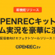 CyberZ、「OPENREC」で配信者向けエフェクトツール「OPENRECキット」をリリース