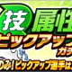 KLab、『キャプテン翼 ~たたかえドリームチーム~』で「技属性ピックアップガチャ」を本日16時より開催 日本代表ver.のSSR「大空翼」らをピックアップ