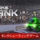 インディーズゲーム開発チームのBlockStack、3Dアクションタンクゲーム『ルーキータンク』をリリース…戦車で活躍し最高司令官を目指せ!