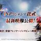ネットマーブル、期待の新作MMORPG『ブレレボ』でPvPコンテンツ「比武」を紹介する映像を公開!
