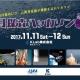 KLab、JAXAと組んで「月探査ハッカソン」を11月11日、12日に開催! ゲーム開発技術を月面の縦孔探査「遠隔操作ロボット」に活用へ