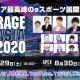 国内最大級のeスポーツイベント「RAGE ASIA 2020」のMCが霜降り明星に決定! 『荒野行動-Knives Out-』『Apex Legends』の大会を実施