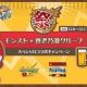 ミクシィ、『モンスターストライク』が養老乃瀧グループとのコラボを11月8日より実施 ギフトカードや限定グッズが当たるガチャを販売