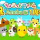 ドリコム、農園育成ゲーム『ちょこっとファーム』のAmeba版が1周年! 「1周年ありがとう祭」を開催