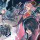 サービス終了記事まとめ(8月17日~8月21日)…『かくりよの門 -朧-』、女性向け動画メディア「C CHANNEL」のアプリサービス