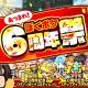 カヤック、『ぼくらの甲子園!ポケット』でリリース6周年記念イベント「あつまれ!ぼくポケ6周年祭」を開催!