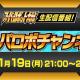バンナム、『スーパーロボット大戦』生配信番組「生スパロボチャンネル」を11月19日21時に配信決定!