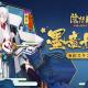 NetEase Games、『陰陽師』日本国内で200万DLを突破 毎日豪華アイテムがもらえる記念のログインキャンペーンを開催!
