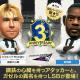 セガ、『プロサッカークラブをつくろう! RTW』で「サカつく3周年記念SCOUT」を開催 初登場のレアリティ★5監督も登場!