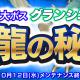 GameBank、『SOUL GAUGE–紅き牙と蒼天の翼–』でイベントダンジョン「蒼龍の秘宝」を期間限定で再公開 新ペットや新武器も登場