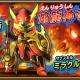 スクエニ、『星のドラゴンクエスト』で宝箱ふくびきに「焔龍神そうび」と「オリハルコンのツメ」「大天使のムチ」が登場!