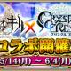 gumi、『クリスタル オブ リユニオン』と『ファントム オブ キル』のコラボイベントを開催中!