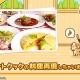 SELECT BUTTON『ハントクック』が宮下企画とコラボ…カラスのミートパイやイノシシ丼などゲーム内に登場するジビエ料理を実際に飲食店で提供