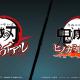 アニプレックス、TVアニメ「鬼滅の刃」が原作の二大ゲーム化プロジェクトを発表! スマホは2020年、家庭用ゲームは2021年リリース予定!