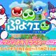 セガゲームス、『ぷよぷよ!!クエスト』で「サンリオコラボガチャ」開催決定 「ハローキティ」「シグ ver.キティ」や再登場サンリオコラボキャラがもらえるキャンペーンも