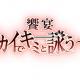 ジークレスト、舞台『茜さすセカイでキミと詠う』のアプリ先行抽選申込を受付開始!