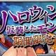 【App Storeランキング(10/23)】ハロウィンモンスター登場の『パズドラ』がTOP3復帰 ヤミラミ・ジュペッタが登場の『Pokémon GO』が5位