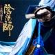 NetEase Games、本格幻想RPG『陰陽師』がリリース1周年の記念として中国で舞台化を決定!