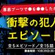 サイバード、『名探偵コナン公式アプリ』にて「衝撃の犯人の動機エピソード特集Revival」を実施