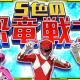 バンナム、『スーパーロボット大戦X-Ω』でイベント「5色の恐竜戦士」を開催 報酬にSSR大獣神が登場