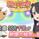 KADOKAWA、『ゆゆゆい』で新イベント『星天の殃禍』&『絢爛 大輪祭』を開催!