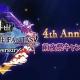 Cygames、『グランブルーファンタジー』で3月1日より「4th Anniversary前夜祭キャンペーン」を開催 毎日1回レジェンドガチャ無料など