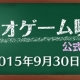 バンダイナムコ、「カタログIP化オープン化プロジェクト」公式ニコニコ生放送を9月30日に配信…隔週レギュラー番組として復活