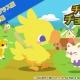 スマイルラボ、Yahoo!ゲーム ゲームプラス版『チョコボのチョコッと農園』を提供開始! 新機能として「歩数計」機能搭載