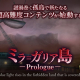 アソビモ、『オルクスオンライン』に高難度コンテンツ「ミラ=ガリア島 -Prologue-」を実装 新ボス「サラシア・レヴマタ」が登場!