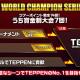ガンホーとカプコン、『TEPPEN』がオンライントーナメント「TEPPEN WORLD CHAMPION SERIES 2021」決勝大会を開催!