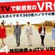 AAAのシングル『NEW』の360度VRミュージックビデオが、スマフォアプリ「dTV_VR」で無料公開