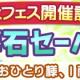 """セガゲームス、『ぷよぷよ!!クエスト』で""""ぷよフェス""""を開催 魔導石セールも実施と新キャラ「はなざかりのチキータ」らが登場!!"""