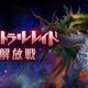 任天堂とCygames、『ドラガリアロスト』でイベントクエストにレイドバトル「アストラルレイド解放戦」を7月20日15:00より追加!