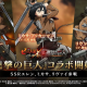 Netmarble、『七つの大罪 ~光と闇の交戦~』でTVアニメ「進撃の巨人」コラボを開始! エレン、ミカサ、リヴァイが参戦
