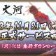 バンダイナムコオンライン、『戦国大河』を11月21日に配信決定! 20日より先行ダウンロードを開始