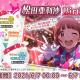 バンナム、『ミリシタ』で松田亜利沙の誕生日を記念した1日限定の「Birthdayガシャ」を開催 本日限定の「松田亜利沙Birthdayセット」も販売中