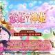 DMMゲームズ、『神姫PROJECT』で 『恋姫†夢想』とのコラボイベントを開催 恋姫キャラが手に入る特別イベントを実施