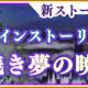 アニプレックス、『マギアレコード 魔法少女まどか☆マギカ外伝』でメインストーリー第1部最終章となる第10章の配信が3月に決定!