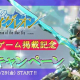 UtoPlanet、『蒼天のスカイガレオン』でGoogle Playの今週のおすすめゲームに掲載されたことを記念した7大キャンペーンを開催