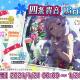 バンナム、『ミリシタ』で四条貴音の誕生日を記念した1日限定の「Birthdayガシャ」を開催 本日限定の「Birthdayセット」も販売中!