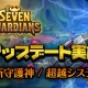 Four Thirty Three、戦略ディフェンスRPG『セブンガーディアンズ』にて大型アップデートを実施 新規チャプターや守護神、超越システムが追加