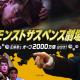 ミクシィ、『モンスターストライク』で船越英一郎さん、ハンバーグ師匠、アントニオ猪木さん出演のWEB動画「モンストサスペンス劇場」を17時より公開!