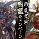 バンナムオンライン、『戦国大河』でゲーム内アイテムがもらえる「同盟キャンペーン」を実施決定! ゲーム紹介動画第二弾も公開