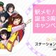モバイルファクトリー、『駅メモ!』が誕生3周年を記念して6月1日「駅メモ!誕生3周年キャンペーン」を開催 特別ラッピングガチャが登場