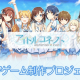 『アイドルコネクトAsteriskLive』をノベルゲームとして復活させるクラウドファンディングが2月22日よりスタート!
